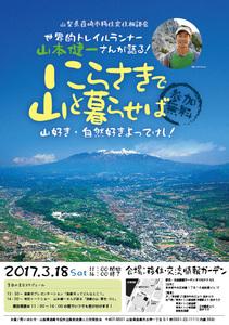 0318韮崎市単独セミナー.jpg