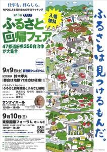 ふるさと回帰フェア2017-724x1024.jpg