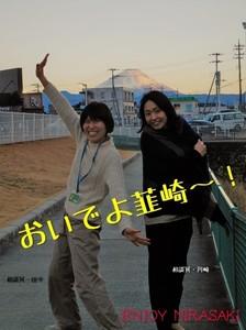 田中と川﨑.jpg